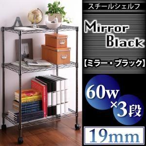 スチールシェルフ【Mirror Black】ミラー・ブラック スタンダードセット