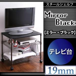 スチールシェルフ【Mirror Black】ミラー・ブラック バリエーションセット【テレビ台 60W 3段】