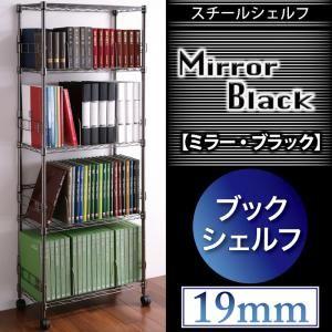 スチールシェルフ【Mirror Black】ミラー・ブラック バリエーションセット【ブックシェルフ 60W 5段】