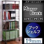 スチールシェルフ【Mirror Black】ミラー・ブラック バリエーションセット【ブックシェルフ 60W 5段】 476991