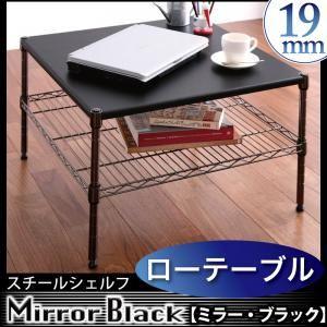 スチールシェルフ【Mirror Black】ミラー・ブラック バリエーションセット【ローテーブル 60W 2段】