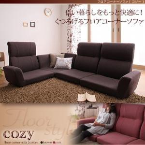 フロアコーナーソファ【cozy】コジー ピンク