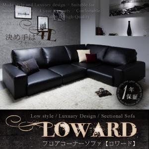 フロアコーナーソファ【LOWARD】ロワード ブラック
