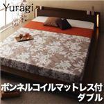 モダンライト付きフロアベッド【Yuragi】ゆらぎ【ボンネルコイルマットレス付き】ダブル 【漆】ブラック