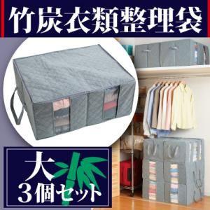 竹炭衣類整理袋大3個セット