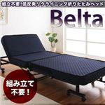 88低反発折りたたみリクライニングベッド【Belta】ベルタ 47923488888