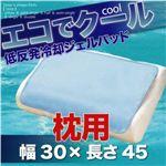 低反発冷却ジェルパッド【エコでクール】 枕