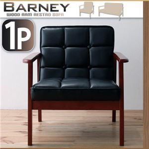 木肘レトロソファ【BARNEY】バーニー 1P バイキャストブラック