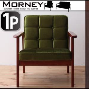 木肘レトロソファ【MORNEY】モーニー 1P モケットグリーン