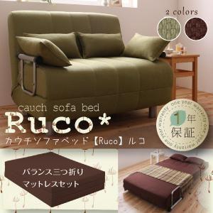 カウチソファベッド【Ruco】ルコ【バランス三つ折りマットレスセット】 モスグリーン