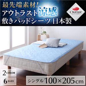 最先端素材!アウトラスト コットン 敷きパッドシーツ 日本製 シングル ブルー