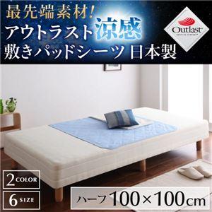 最先端素材!アウトラスト コットン 敷きパッドシーツ 日本製 ハーフ ブルー