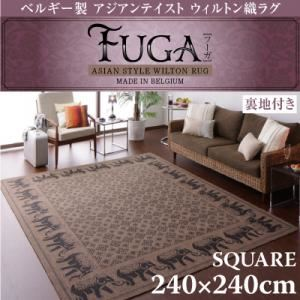 ベルギー製アジアンテイストウィルトン織ラグ【Fuga】フーガ スクエア240×240cm(4.5帖タイプ) (サイズ:スクウェア240×240cm)