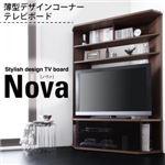 ハイタイプコーナーテレビボード 【Nova】ノヴァ ブラック 499407