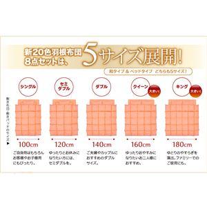 布団8点セット ベッドタイプ/シングル サニーオレンジ 〈3年保証〉新20色羽根布団8点セット