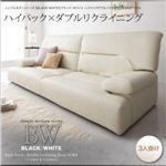 シンプルモダンシリーズ【BLACK/WHITE】ブラック/ホワイト ハイバックダブルリクライニングフロアソファ 3人掛け ブラック