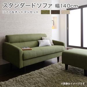 ソファーセット Bセット【OLIVEA】幅140cm+オットマン モスグリーン スタンダードソファ【OLIVEA】オリヴィア