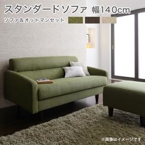 ソファーセット Bセット【OLIVEA】幅140cm+オットマン ブラウン スタンダードソファ【OLIVEA】オリヴィア