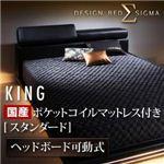 モダンデザインレザーローベッド【SIGMA】シグマ【国産ポケットコイルマットレス付き】キング ホワイト