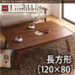 天然木ウォールナット材 北欧デザインこたつテーブル new!【Lumikki】ルミッキ/長方形(120×80) ウォールナットブラウン