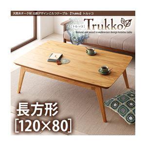 天然木オーク材 北欧デザインこたつテーブル【Trukko】トルッコ/長方形(120×80) オークナチュラル