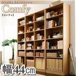 シンプル木製オープンラック【Comfy】コンフィ 幅44cm 【Comfy】ナチュラル