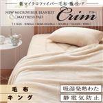 9000円のキング毛布