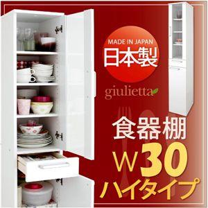 日本製キッチン収納シリーズ【giulietta】ジュリエッタ 幅30cm ハイタイプ 食器棚