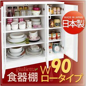 日本製キッチン収納シリーズ【giulietta】ジュリエッタ 幅90cm ロータイプ 食器棚