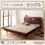 すのこベッド 【Haagen】