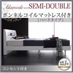 5万円で買えるセミダブルベッド