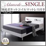 6万円で買えるシングルベッド