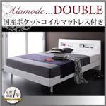 9万円で買えるダブルベッド