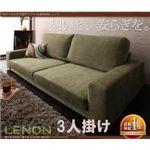 カバーリングフロアソファ【Lenon】レノン 3人掛け モスグリーン