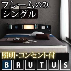 フロアベッド シングル【BRUTUS】【フレームのみ】 ブラック 照明・コンセント付きフロアベッド【BRUTUS】ブルータス