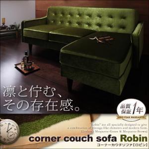 コーナーカウチソファ【Robin】ロビン モケットグリーン