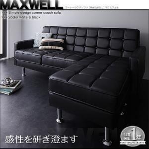 コーナーカウチソファ【MAXWELL】マクスウェル ブラック/1