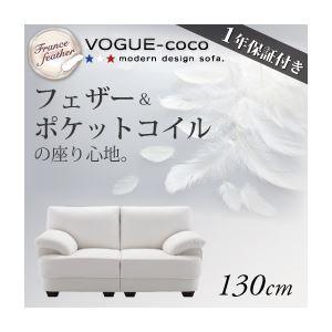 ソファー 130cm【VOGUE-coco】ホワイト フランス産フェザー入りモダンデザインソファ【VOGUE-coco】ヴォーグ・ココ