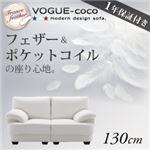 フランス産フェザー入りモダンデザインソファ【VOGUE-coco】ヴォーグ・ココ 130cm ホワイト