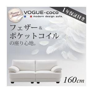 ソファー 160cm【VOGUE-coco】ホワイト フランス産フェザー入りモダンデザインソファ【VOGUE-coco】ヴォーグ・ココ
