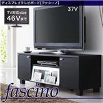 ディスプレイテレビボード【fascino】ファシーノ