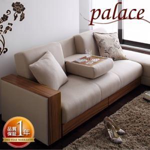 マルチソファベッド【Palace】パレス