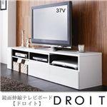 鏡面伸縮テレビボード【DROIT】ドロイト