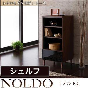 レトロモダン収納シリーズ【NOLDO】ノルド シェルフ