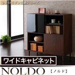 レトロモダン収納シリーズ【NOLDO】ノルド ワイドキャビネット 337917