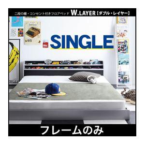 フロアベッド シングル【W.LAYER】【フレームのみ】 ブラック 二段の棚・コンセント付きフロアベッド【W.LAYER】ダブル・レイヤー