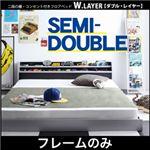 二段の棚・コンセント付きフロアベッド【W.LAYER】ダブル・レイヤー【フレームのみ】セミダブル シルバー×ブラック
