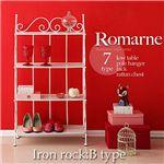 ロマンティックスタイルシリーズ【Romarne】ロマーネ アイアンラック Bタイプ