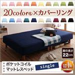 色・寝心地が選べる!20色カバーリングポケットコイルマットレスベッド 脚22cm シングル モカブラウン