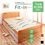 高さが調節できる!コンセント付き天然木すのこベッド【Fit-in】 セミダブル 774435
